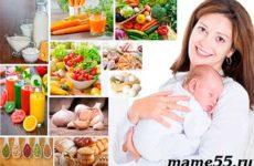 Питание кормящей женщины после родов  | Что можно, а что нельзя?