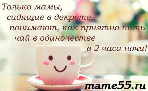 свободное время для мамы