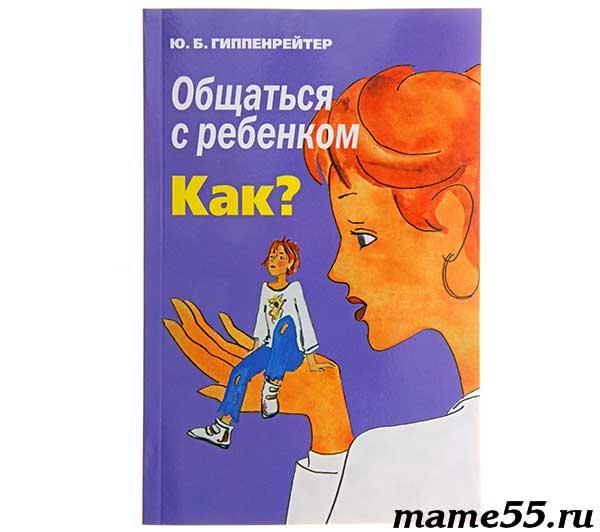 Юлия Гиппенрейтер Общаться с ребенком как