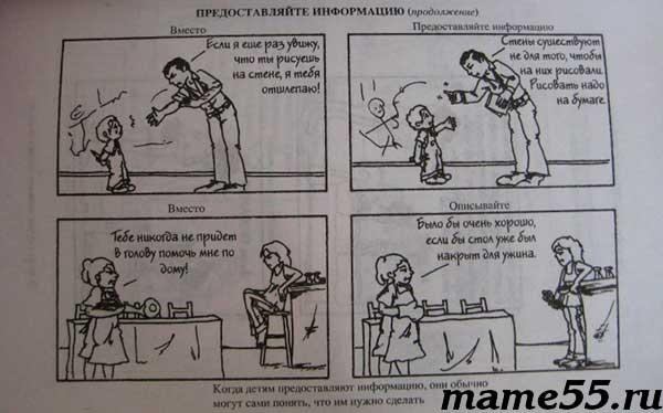 Как говорить чтобы дети слушали и слушать чтобы дети говорили