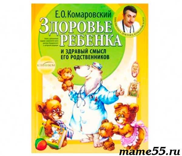 Комаровский Здоровье ребенка и здравый смысл его родственников