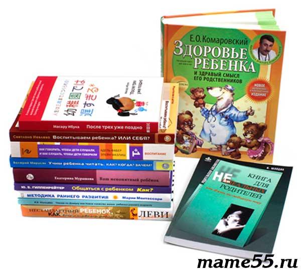 Лучшие книги по развитию детей
