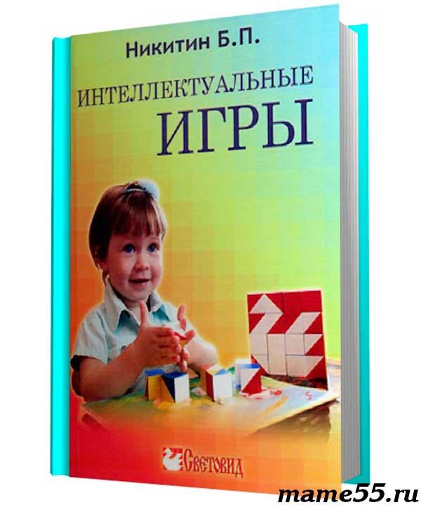 Борис Никитин Интеллектуальные игры