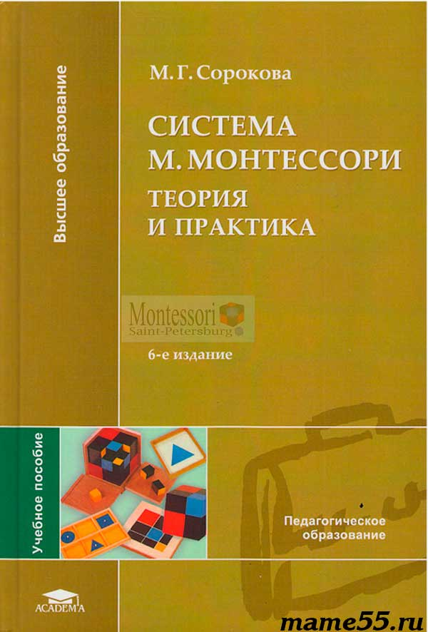 Система Монтессори теория и практика
