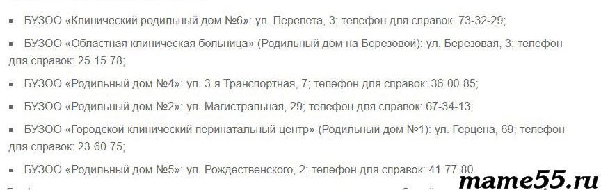 Адреса и телефоны роддомов Омска